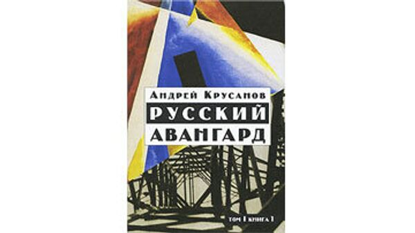 Книга Андрея Крусанова Русский авангард