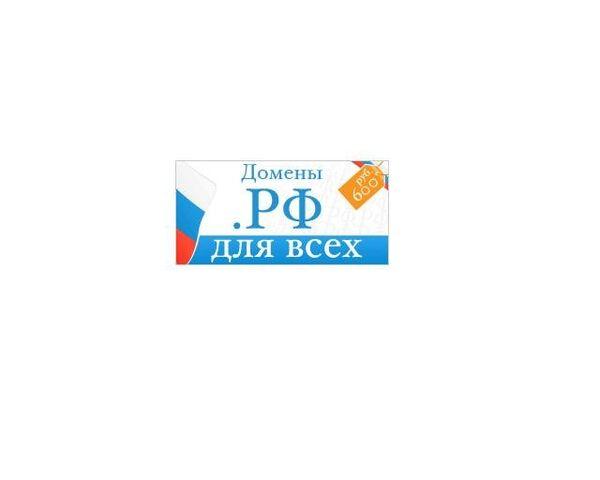 Средняя цена «аукционных» доменов в зоне .рф составила 3,1 тысячи рублей