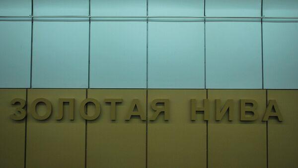 В Новосибирске состоялось открытие тринадцатой станции метро Золотая Нива