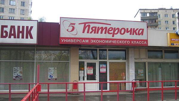 Универсам Пятёрочка, архивное фото