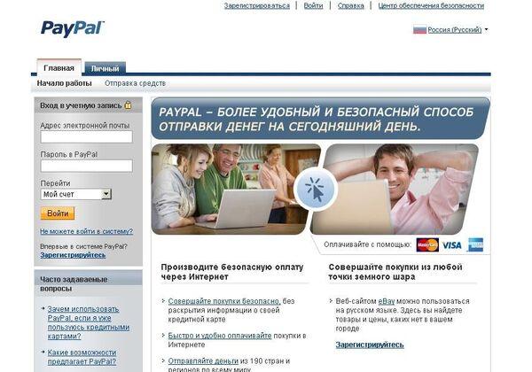 PayPal вернет деньги с аккаунта WikiLeaks