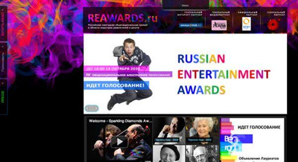 Скриншот сайта Russian Entertainment Awards