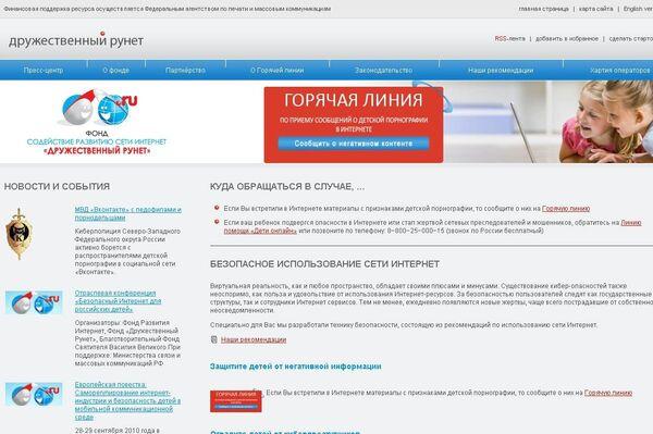 Страница фонда Дружественный Рунет