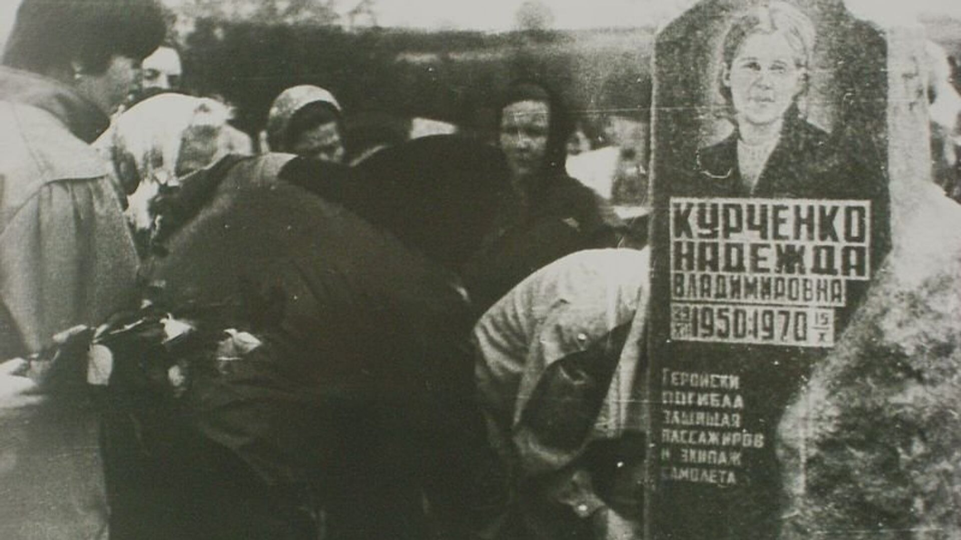 Похороны Надежды Курченко, погибшей во время захвата авиалайнера АН‑24 в 1970 - РИА Новости, 1920, 15.10.2020