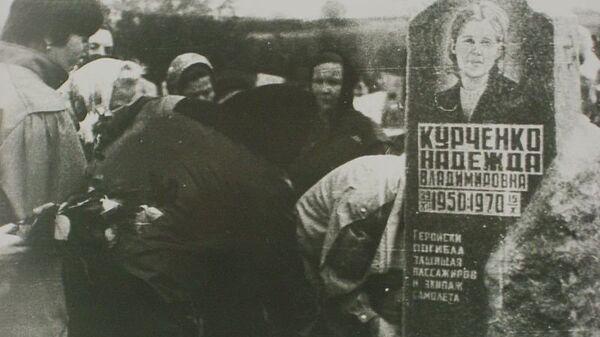 Похороны Надежды Курченко, погибшей во время захвата авиалайнера АН‑24 в 1970