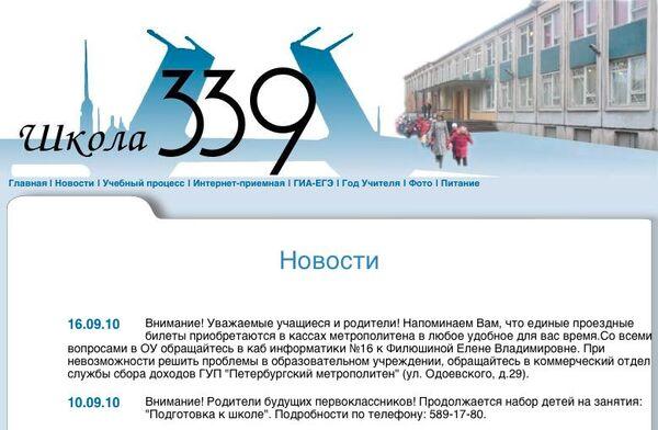 Официальный сайт школы №339, Санкт-Петербург