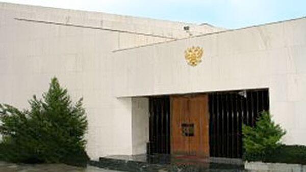 Посольство РФ в Греческой Республике