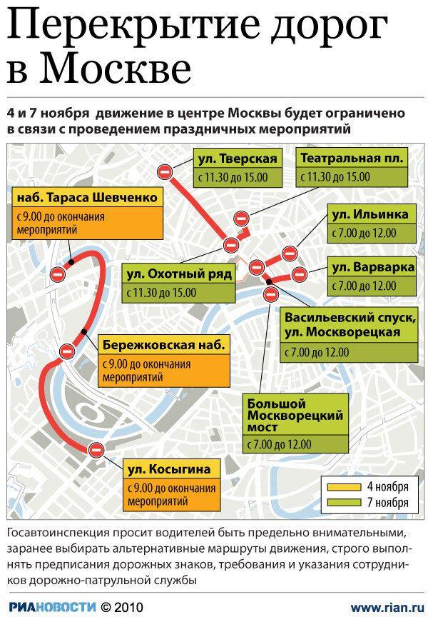 Перекрытие дорог в Москве