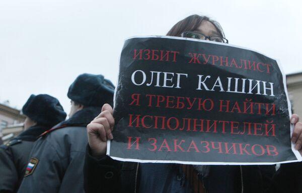 Зверское избиение Олега Кашина, а по сути - попытка убийства, поставило перед журналистским сообществом вопрос «Доколе?»