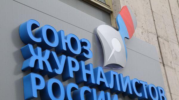 Союз журналистов РФ готов сотрудничать с Митрофановым
