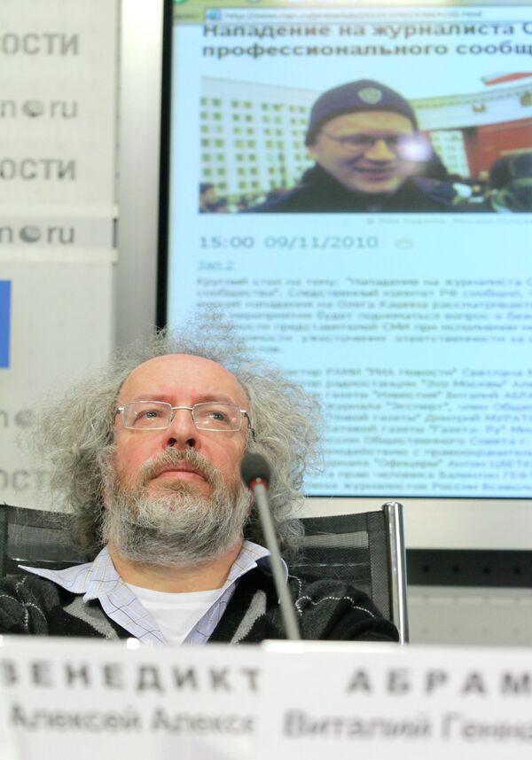 Круглый стол на тему: Нападение на журналиста Олега Кашина: реакция профессионального сообщества