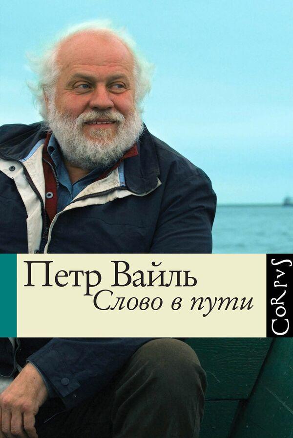 Обложка книги Петра Вайля Слово в пути
