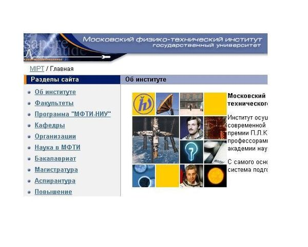 Сайт МФТИ