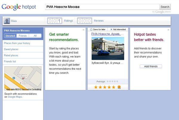Google запустил рекомендательный сервис объектов Hotpot
