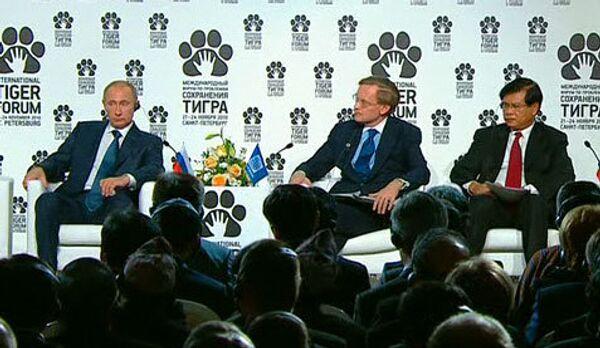 Международный форум по проблемам, связанным с сохранением тигра на Земле