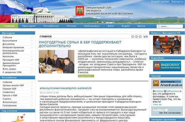 Официальный сайт главы Кабардино-Балкарии