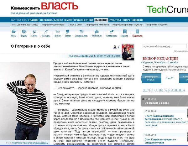 Скриншот страницы сайта газеты Коммерсантъ Власть