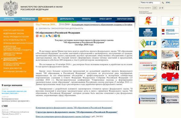 Скриншот страницы сайта www.mon.gov.ru