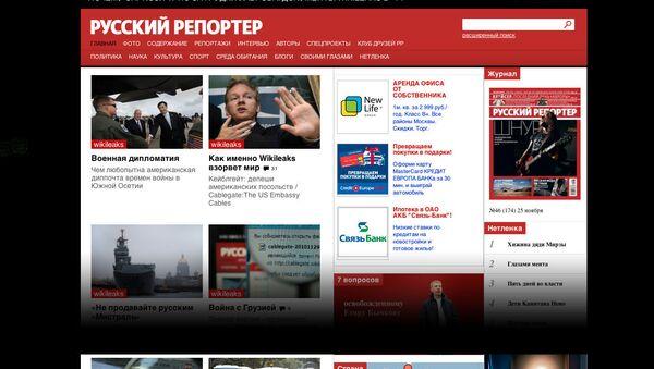 Скриншот страницы сайт www.rusrep.ru. Архивное фото