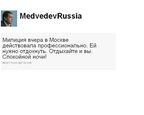 Скриншот Twitter Медведева