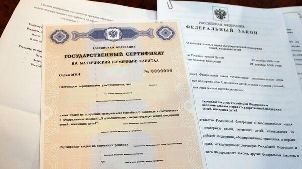 Государственный сертификат на материнский капитал. Архив
