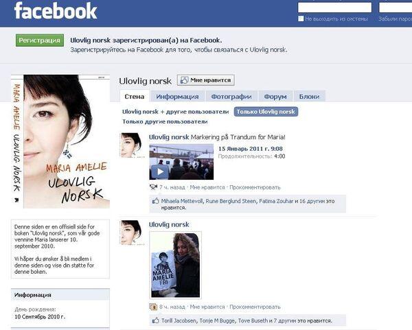 Скриншот страницы Марии Амелие на Facebook