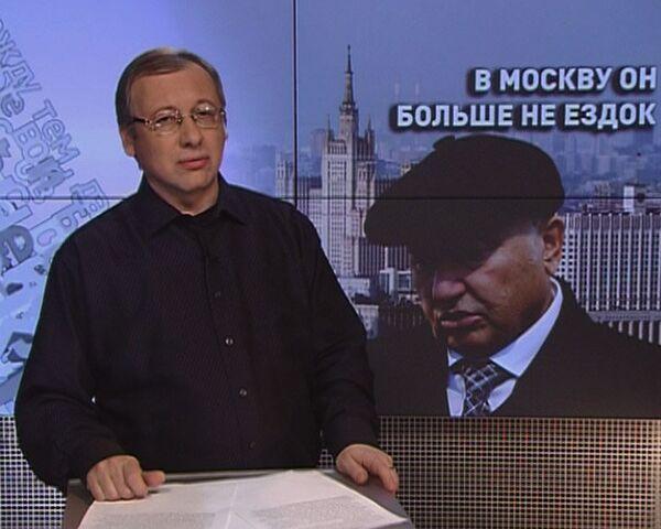 В Москву он больше не ездок. Лужков хочет в Ригу