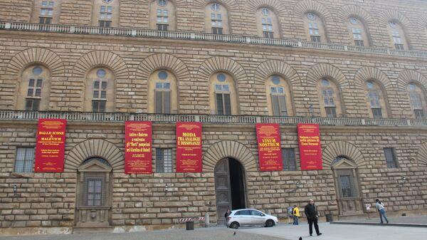 Галерея современного искусства Палаццо Питти