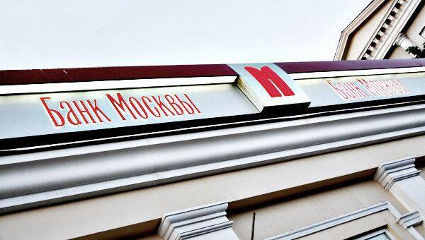 Банк Москвы привлечет независимую компанию для проверки выдачи кредита