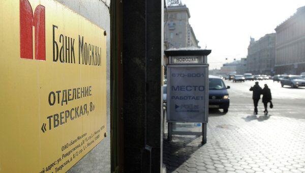 Отделение Банка Москвы. Архив
