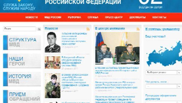 МВД РФ обзавелось сайтом, который поможет снизить коррупцию