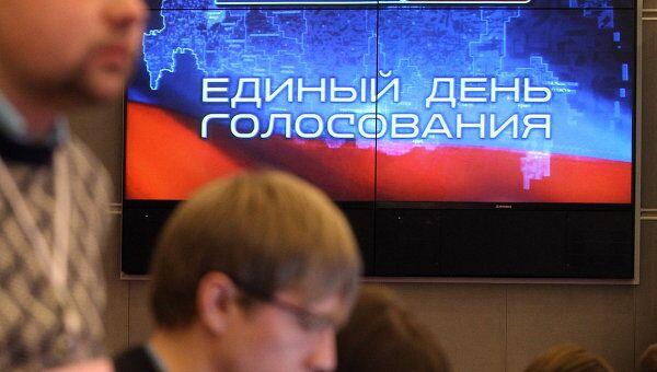 Подведение предварительных итогов выборов в субъектах РФ