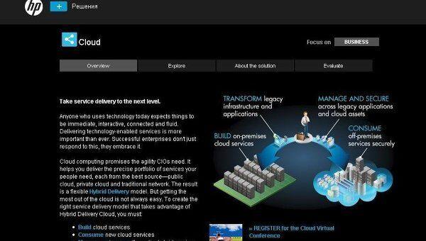 HP сфокусируется на облачных разработках
