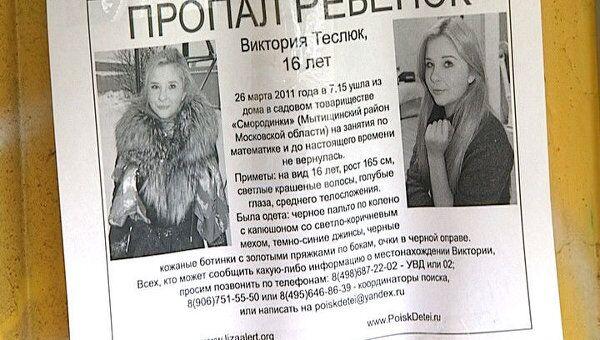 Пропавшую дочь топ-менеджера ЛУКОЙЛа ищут волонтеры и отряды милиции