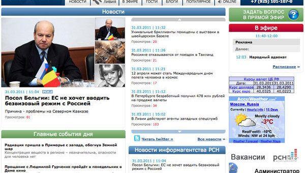 Скриншот сайта «Русской службы новостей» (РСН)