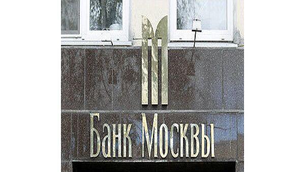 Отставки Бородина нет в повестке собрания акционеров Банка Москвы