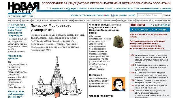 Скриншот сайта Новой газеты, 9 апреля 2011 года