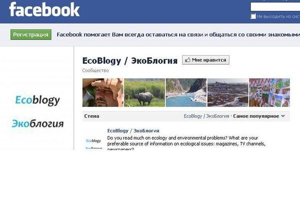 Скриншот странички форума Экоблогия в Facebook