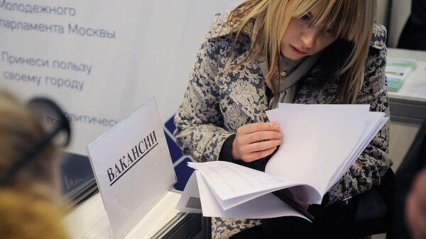 XXVII Международный форум Карьера в Москве