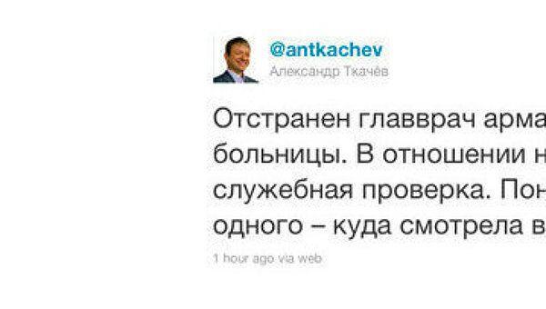Скриншот микроблога Александра Ткаченко в социальной интернет-сети Twitter