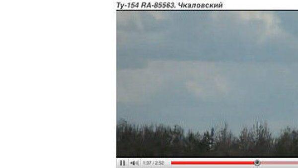 Скриншот видеоролика на YouTube полета самолета Ту-154 на аэродроме Чкаловский