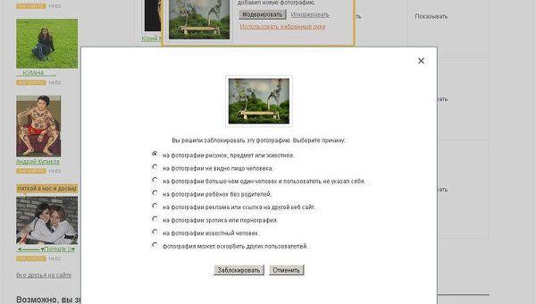 Скриншот сайта Однокласники