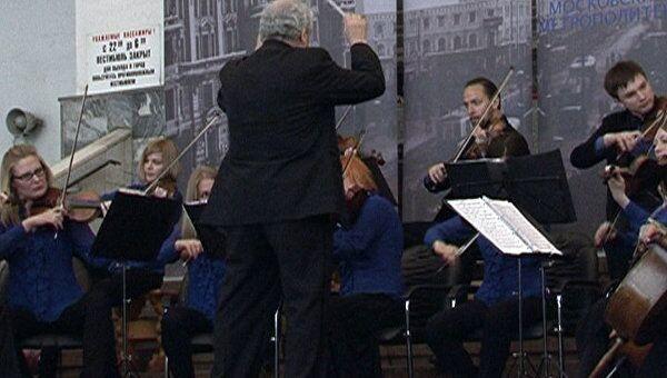 В день рождения метро ночью на Кропоткинской исполняли классику