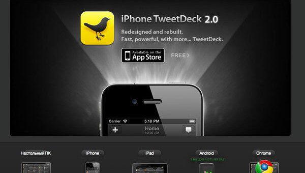 Сайт приложения TweetDeck