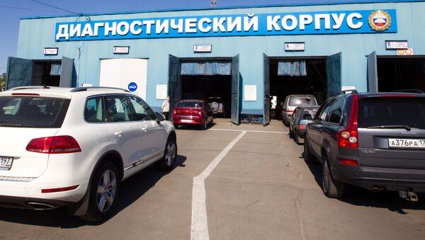 Работа пункта государственного технического осмотра автомобилей в Москве. Архивное фото