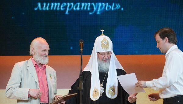 Награждение лауреата первой Патриаршей литературной премии