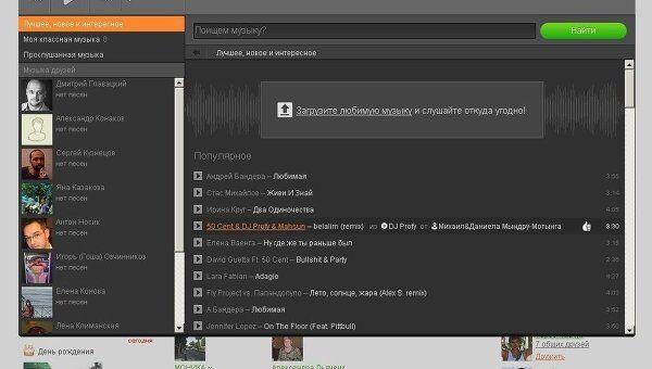 Раздел Музыка на Одноклассниках