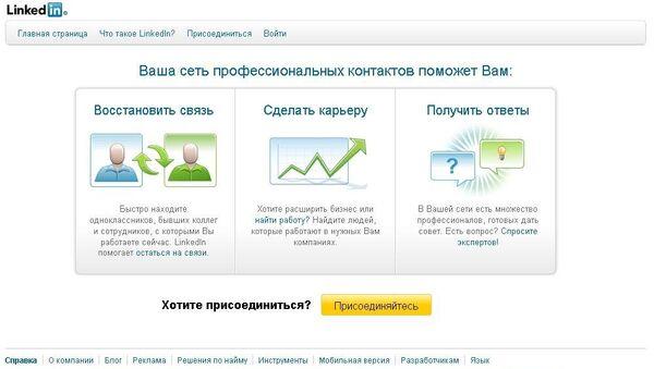 Русский интерфейс LinkedIn