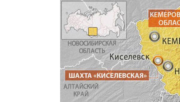 Плохой контроль за работой - одна из причин ЧП на Киселевской