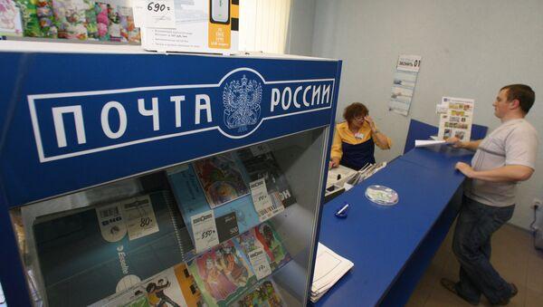 Работа почтового отделения. Архив